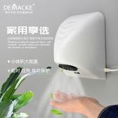 家用感應干手機干手器衛生間吹手烘干機烘手器塑料全自動 迷你