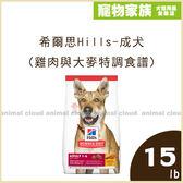 寵物家族-希爾思Hills-成犬(雞肉與大麥特調食譜)15磅(6.8kg)