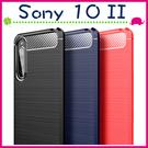 Sony Xperia 10 II 六吋 拉絲紋背蓋 矽膠手機殼 TPU軟殼保護套 全包邊手機套 類碳纖維保護殼 後殼