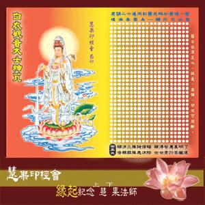 白衣觀音神咒(經典佛卡)1200張  【十方佛教文物】