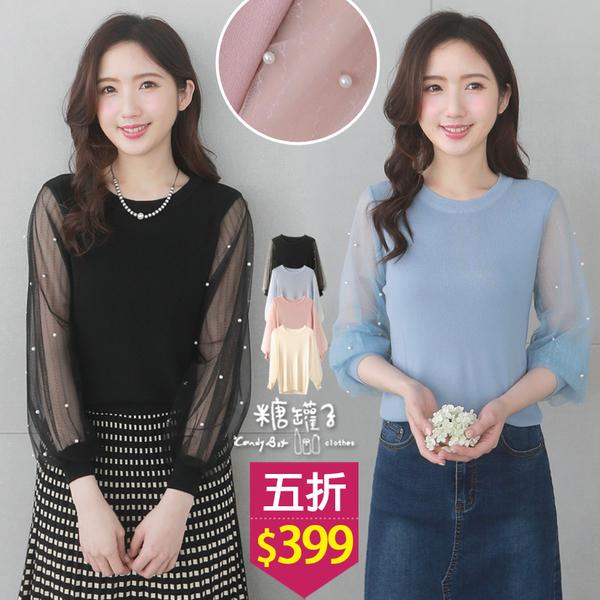 【五折價$399】糖罐子立體珠珠網紗袖針織上衣→預購【E54566】
