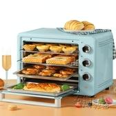 電烤箱 康佳家庭電烤箱家用烘焙多功能全自動烤箱小型32升大容量焗爐考箱 雙十二全館免運