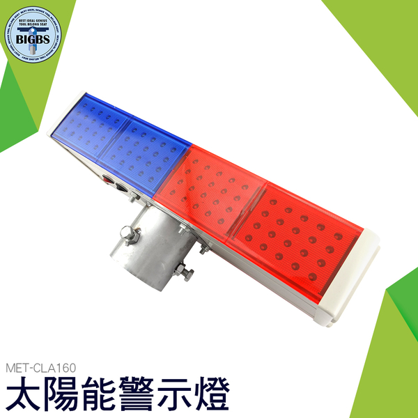 太陽能警示燈 IP65防水 施工警示燈 利器五金 爆閃燈 CLA160