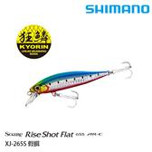 漁拓釣具 SHIMANO Soare Rise Shot Flat XJ-265S (路亞硬餌)