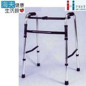 好家助行器(未滅菌)【海夫】台灣製 鋁合金 1吋鋁管 固定 助行器(一般/高/低)