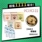 【雙11限定】KiKi拌麵組口味任選6袋 買再送舒跑天然水600ml/瓶x6瓶