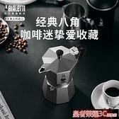 摩卡壺 Bialetti比樂蒂摩卡壺手沖咖啡壺煮家用意大利便攜意式濃縮滴濾壺YTL