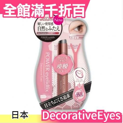 日本原裝 Decorative Eyes 二重雙眼皮膠 5ml 單眼皮救星 交換禮物【小福部屋】