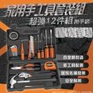 嚴選》家用手工具套裝組
