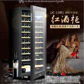 紅酒櫃 康菲帝斯電子紅酒櫃電子恒溫鮮奶茶葉家用冷藏冰吧壓縮機裝玻璃展示櫃  DF 科技藝術館