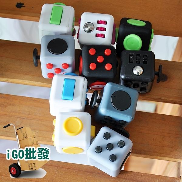 〈限今日-超取288免運〉美國 Fidget Cube 抗煩躁 緩解壓力 抗焦慮 發洩【C0167-F】