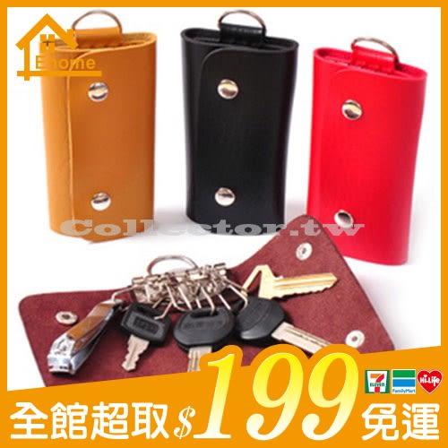 ✤宜家✤時尚簡約男女款鑰匙包 仿真皮鑰匙包 汽車鑰匙扣
