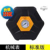 車載充氣泵12v多功能便攜式汽車打氣泵小轎車電動輪胎打氣泵(快速出貨)