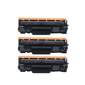 【三支組合】HSP 85A / CE285A 黑色 相容碳粉匣 適用LJ P1102/P1102W/M1132/M1212nf/1102/1212/1132/M1212