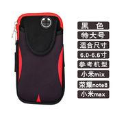 小米max2跑步手機臂包 r9/11plus戶外運動榮耀note8 手臂袋套 my305 【衣好月圓】
