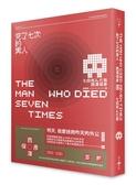 (二手書)死了七次的男人