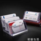 名片架三層名片盒多層桌面名片架透明壓克力創意收納盒子名片夾名片架座 初語生活