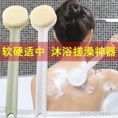 洗澡刷子長柄搓背沐浴刷軟毛強力搓澡神器 傑克傑克館