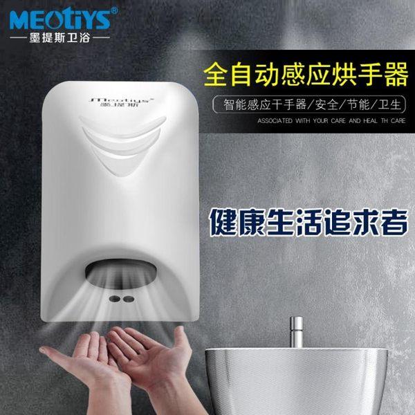 酒店家用衛生間干手器全自動感應干手機烘手機烘手器 迷你