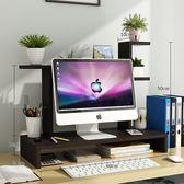 電腦顯示器辦公台式桌面增高架子底座支架桌上鍵盤收納墊高置物架【店慶8折促銷】
