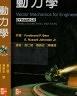 二手書R2YB 2002年12月一刷《動力學 (3 SI METRIC EDIT