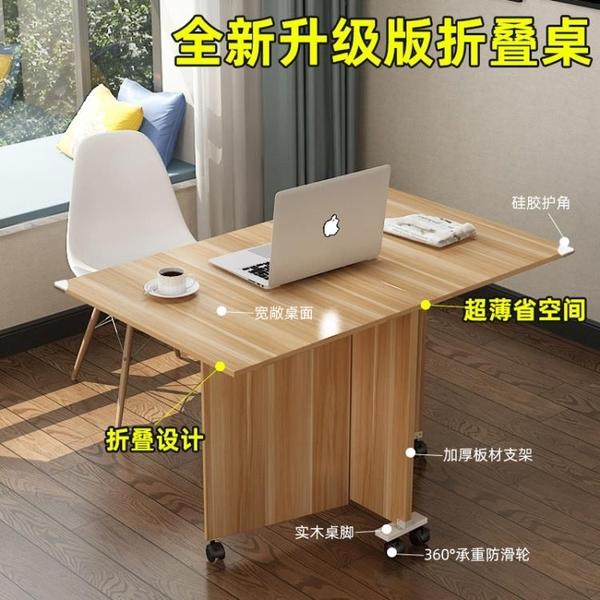 超薄摺疊桌餐桌家用小戶型摺疊桌伸縮長方形吃飯桌子小4人可行動 夢幻小鎮