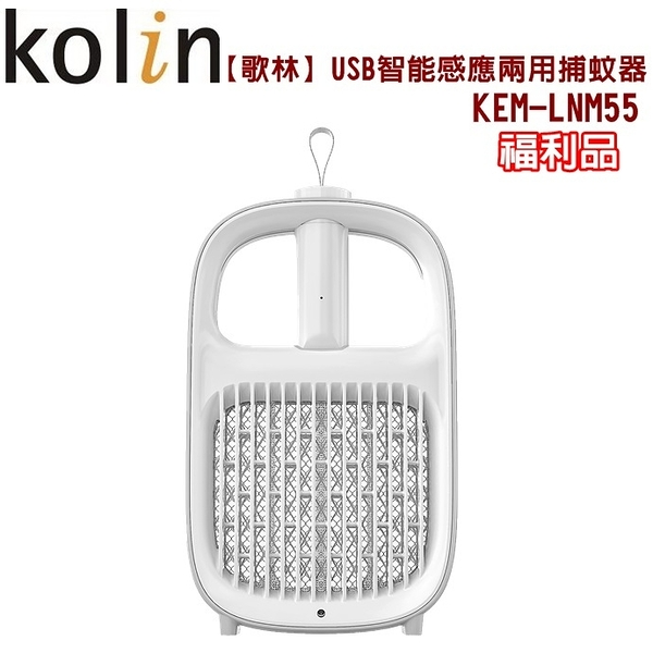 (福利品)【歌林】USB智能感應兩用捕蚊器 電蚊拍 KEM-LNM55 保固免運