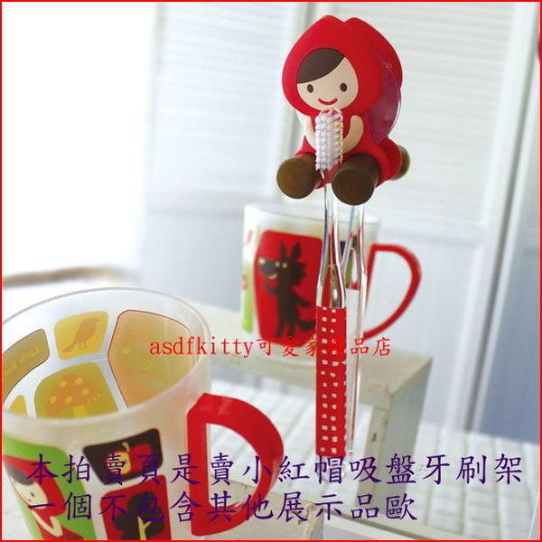 asdfkitty可愛家☆日本Otogicco小紅帽吸盤牙刷架-也可夾筆或小刷子-吊掛橡皮筋.鑰匙圈-日本正版商品