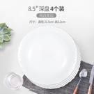 4個裝盤子菜盤家用西餐盤牛排盤白玉瓷陶瓷碟子【極簡生活】