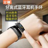 多功能智能手環藍牙耳機二合一無線可通話接打電話計步器運動手錶男女 【格林世家】