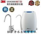 3M UVA3000 紫外線殺菌淨水器櫥下型/3M淨水器/3M紫外線淨水器/3M櫥下淨水器/台南、高雄免費標準安裝