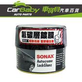 【車寶貝推薦】SONAX 氟碳層鍍膜(深色車專用)