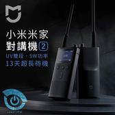 小米 米家對講機2 5W發射功率 UV雙段 IP65 位置共享 現貨