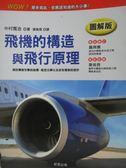 【書寶二手書T1/大學理工醫_YFY】飛機的構造與飛行原理(圖解版)_中村寬治