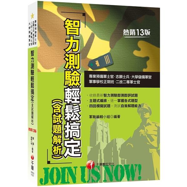 2021智力測驗輕鬆搞定(含試題解析)(13版)(專業預備軍士官/志願士兵/二技