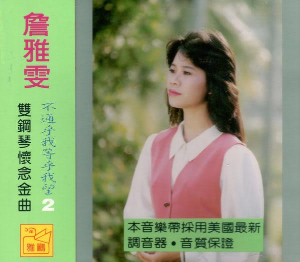 詹雅雯 双鋼琴懷念金曲 第2集 CD (音樂影片購)