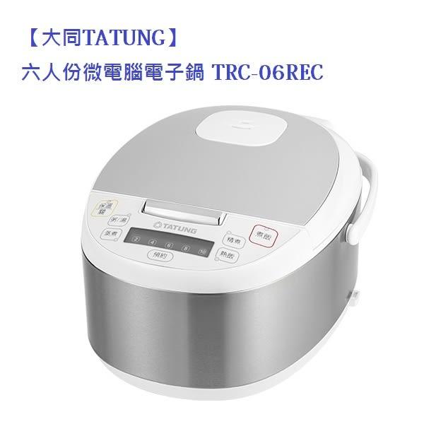 大同電鍋 6人份微電腦電子鍋 TRC-06REC