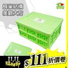 折疊收納箱 家而適 有蓋-防水袋-反光版...