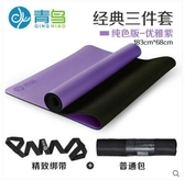 青鳥5mm天然橡膠專業瑜伽墊 體位線健身墊加寬68cm防滑pu土豪墊-J