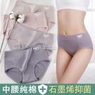 4條石墨烯抗菌中腰收腹大碼純棉內褲女士提臀無痕性感抑菌褲頭女