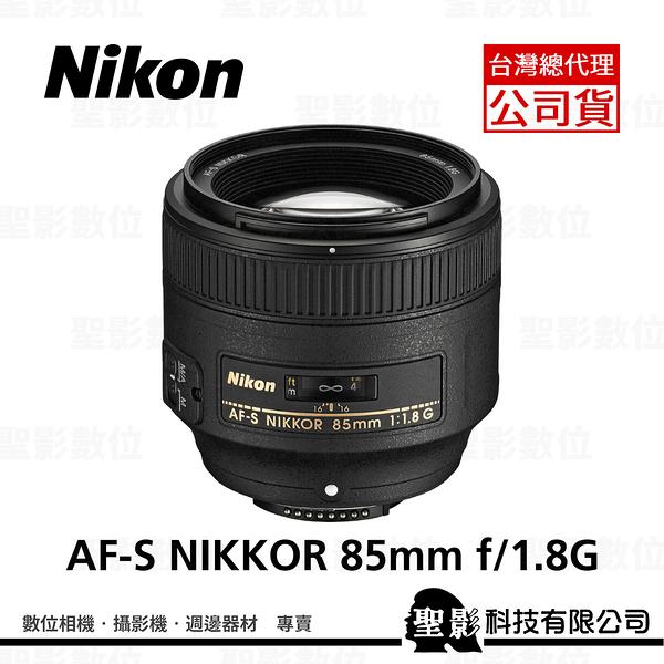 Nikon AF-S 85mm f/1.8G 大光圈定焦鏡 F1.8人像鏡 【公司貨】*上網登錄送郵政禮券 (至2021/1/31止)