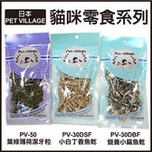*King Wang*日本PET VILLAGE貓咪小魚乾/白丁魚(口味隨機出) ///潔牙粒補貨中