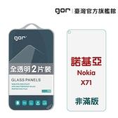 【GOR保護貼】Nokia X71 9H鋼化玻璃保護貼 諾基亞 nokia x71 全透明非滿版2片裝 公司貨 現貨