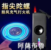 點煙器 指尖陀螺打火機創意旋轉個性電子點煙器LED炫彩燈送男友 激光刻字 阿薩布魯