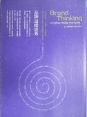 【書寶二手書T3/行銷_HAU】品牌這樣思考-一場以設計、人類學、符號意義顛覆創意_黛比.米曼