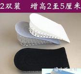 內增高鞋墊 男女式半墊休閒鞋硅膠隱形內增高鞋墊軟3/5Cm XW2394【潘小丫女鞋】