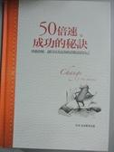 【書寶二手書T6/心理_OML】50倍速成功的秘訣_克里斯第安諾