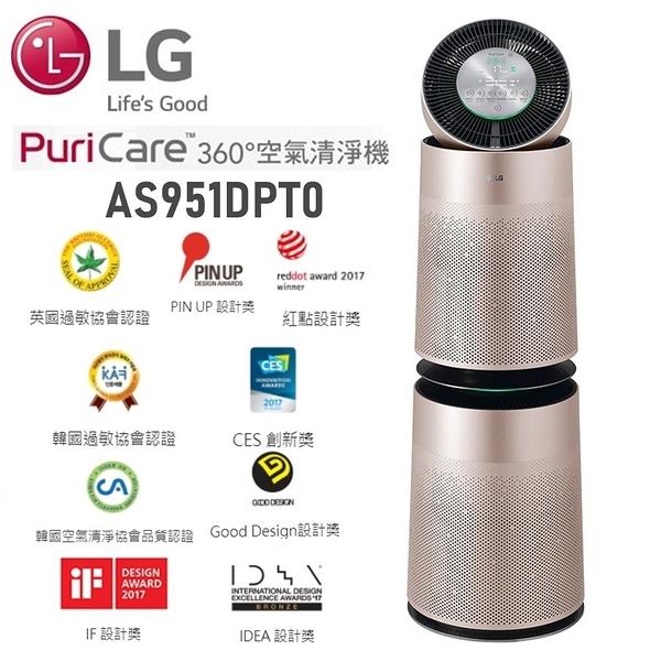 再加送奇美6吋美型循環扇【LG樂金】PuriCare 360°圓柱型雙層空氣清淨機(玫瑰金) AS951DPT0