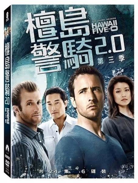 檀島警騎 2.0 第三季 DVD 6片裝 (購潮8)