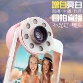 手機直播廣角鏡頭四檔調節補光燈主播自拍增白燈V臉廣角微距鏡頭-Ifashion